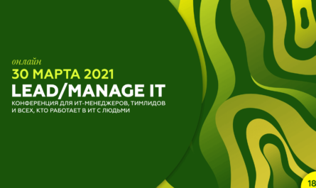 Lead Manage IT 2021