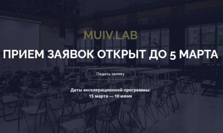 Muiv.Lab бизнес акселератор
