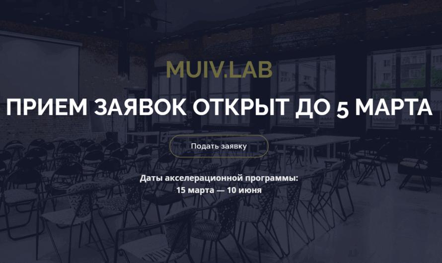 Бизнес-акселератор Muiv.Lab ищет технологические стартапы