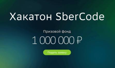 SberCode хакатон