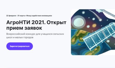 АгроНТИ 2021