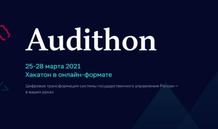 Audithon 2021