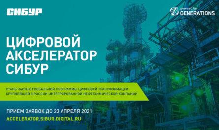 СИБУР цифровой акселератор
