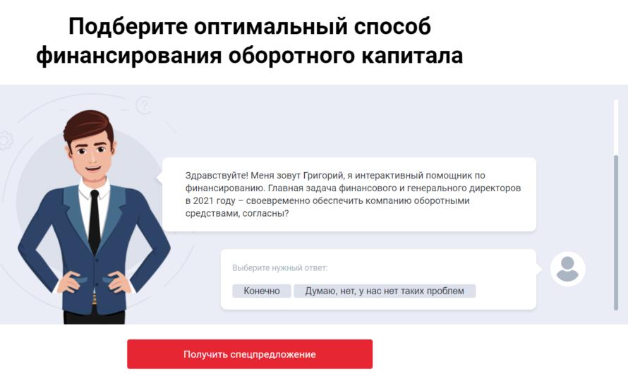 В России создан первый чат-бот по факторингу