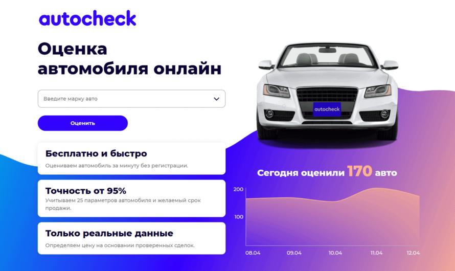 Создан бесплатный сервис с искусственным интеллектом для оценки подержанных авто