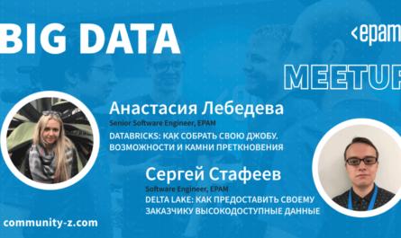 Big Data community Spb online meetup#5