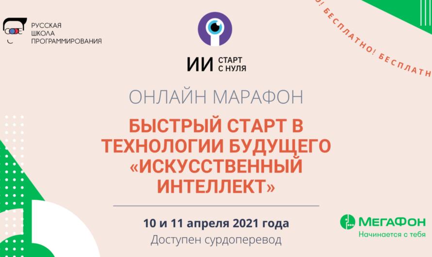 Онлайн-марафон «Быстрый старт в технологии будущего «Искусственный интеллект»