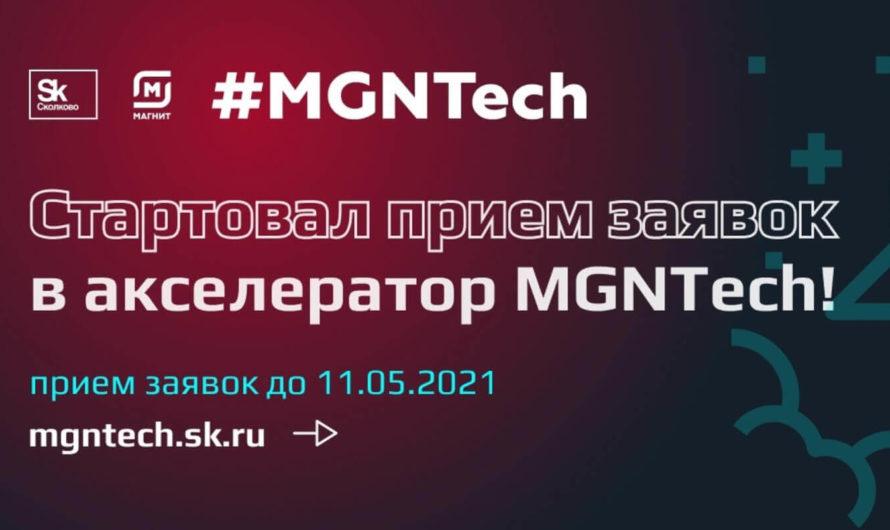 «Магнит» и Фонд «Сколково» начали второй отбор стартапов в акселератор MGNTech