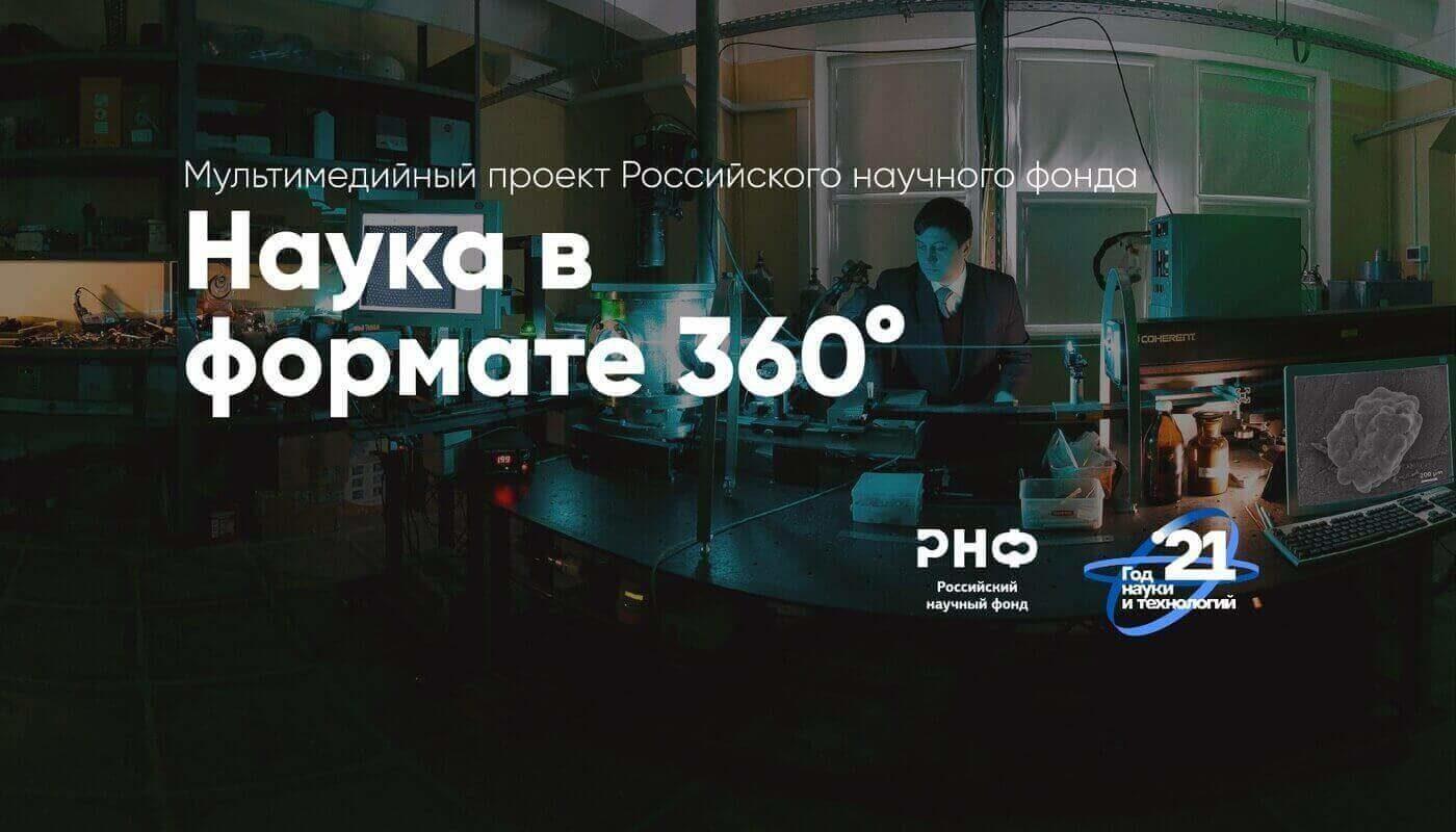 Наука в формате 360°