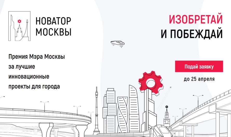 Идёт приём заявок на премию «Новатор Москвы»