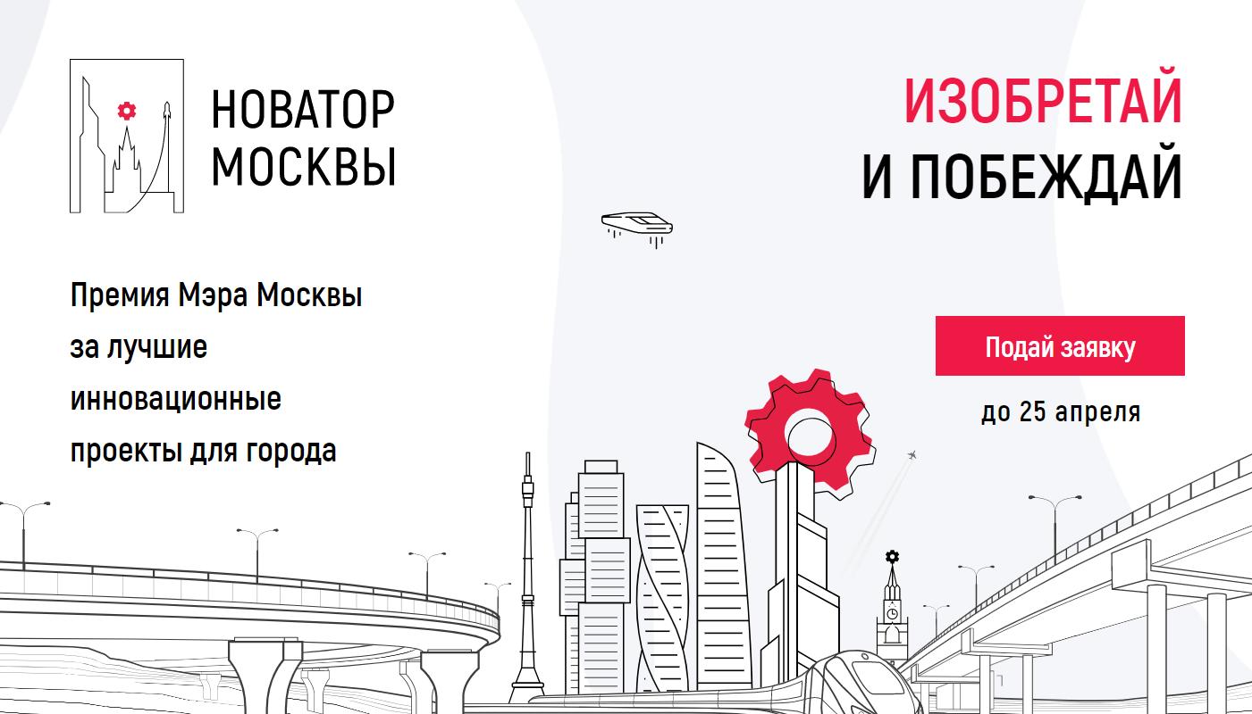 Премия Новатор Москвы