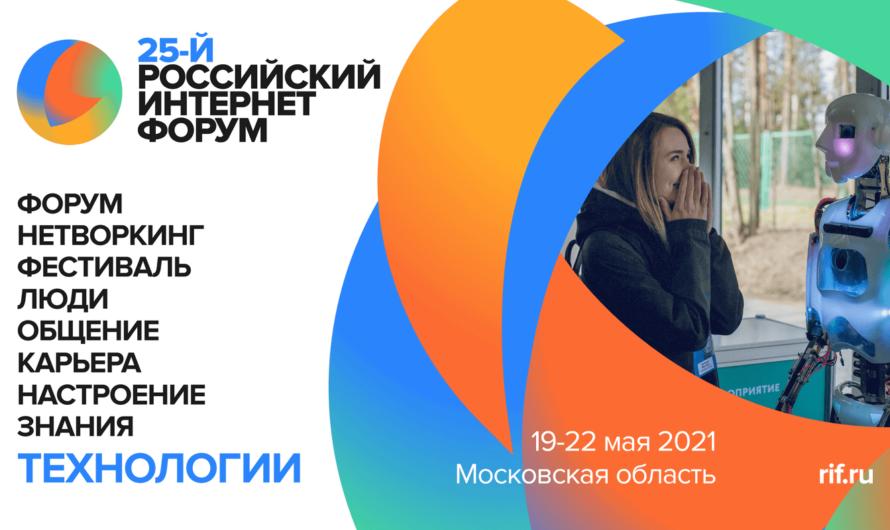 25-й Российский Интернет Форум «РИФ 2021»