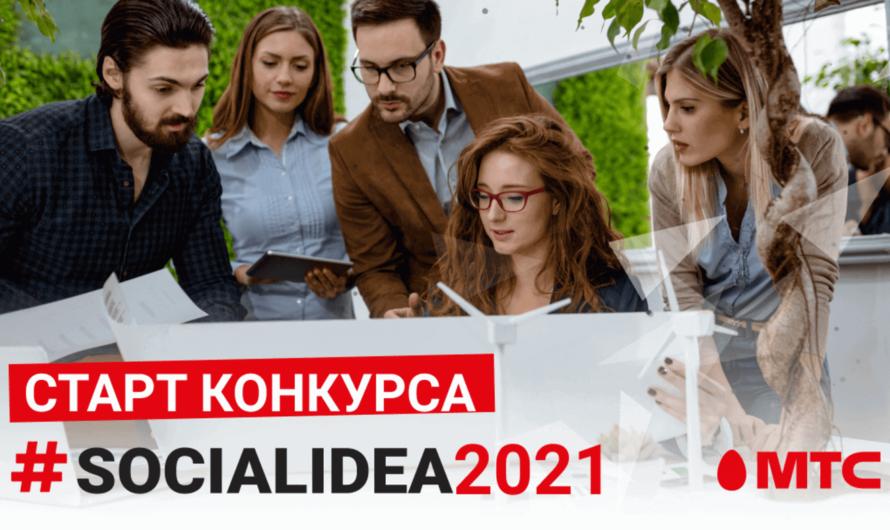 Social Idea 2021 — конкурс социальных проектов с применением цифровых технологий