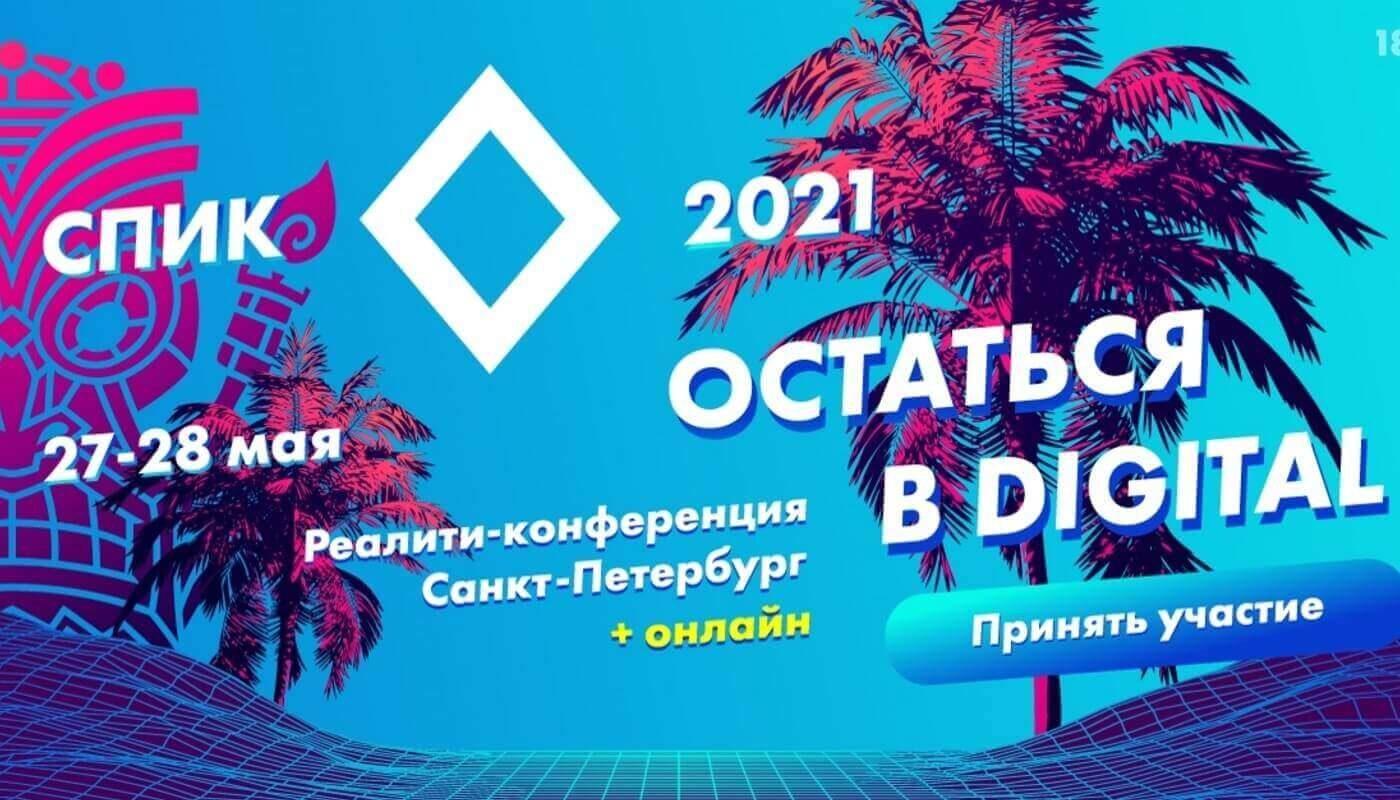 СПИК 2021