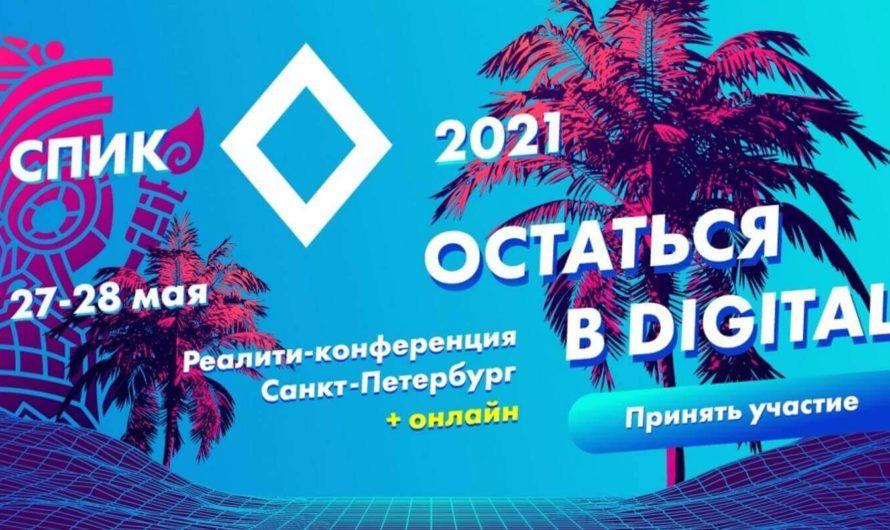 Санкт-Петербургская интернет-конференция «СПИК 2021»