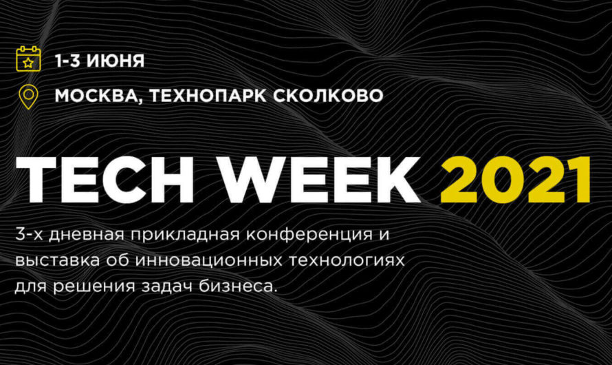 Tech Week 2021 — прикладная конференция и выставка об инновационных технологиях для решения задач бизнеса