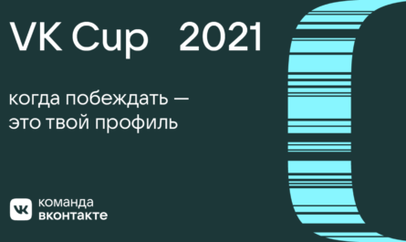VK Cup 2021
