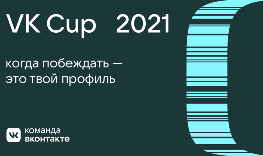 ВКонтакте проведёт чемпионат по программированию с призовым фондом 2,72 млн рублей