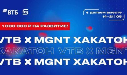 VTBxMGNT Хакатон