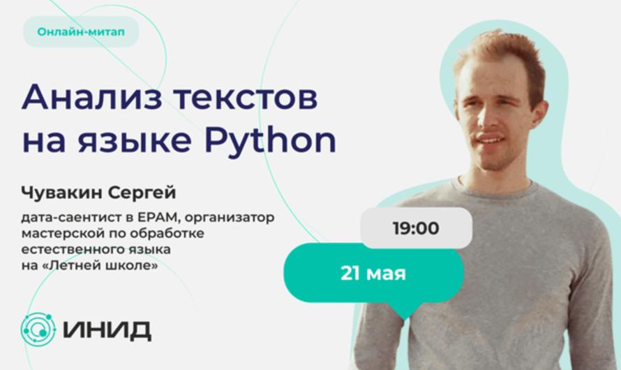 Онлайн-митап «Анализ текстов на языке Python: введение в тематическое моделирование»