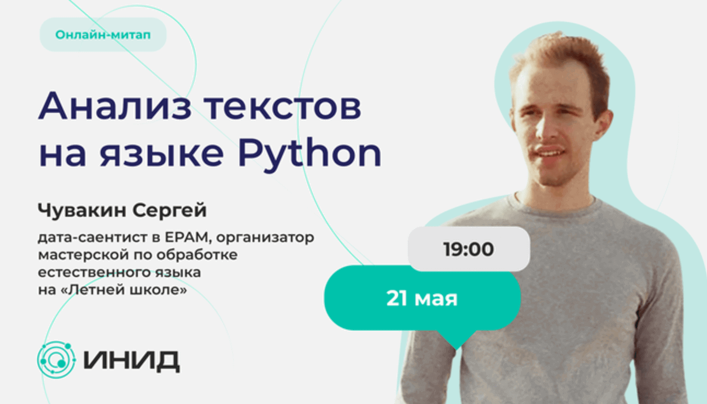 Анализ текстов на языке Python онлайн-митап