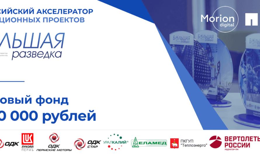 Конкурс-акселератор инновационных проектов «Большая разведка 2021»