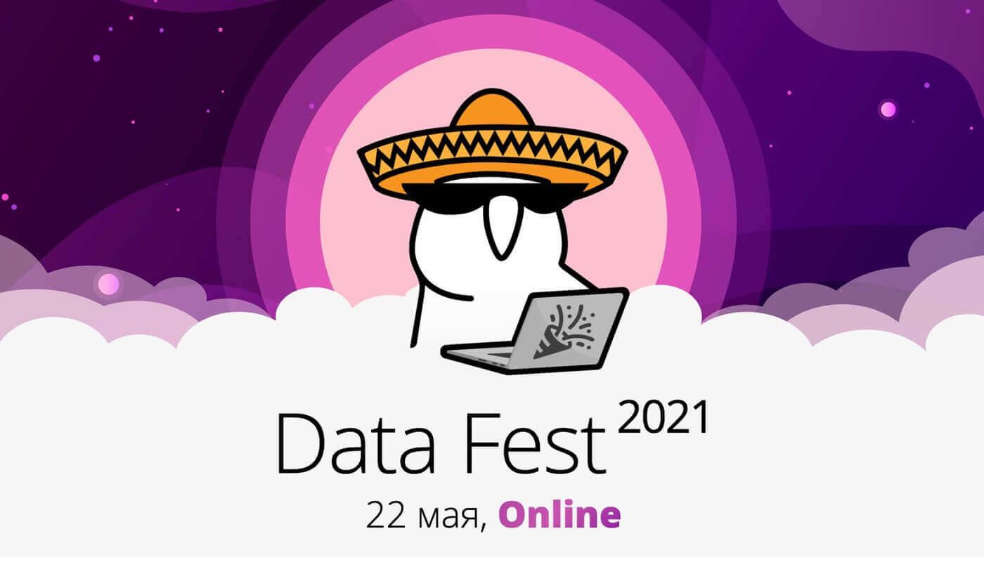 Data Fest 2021