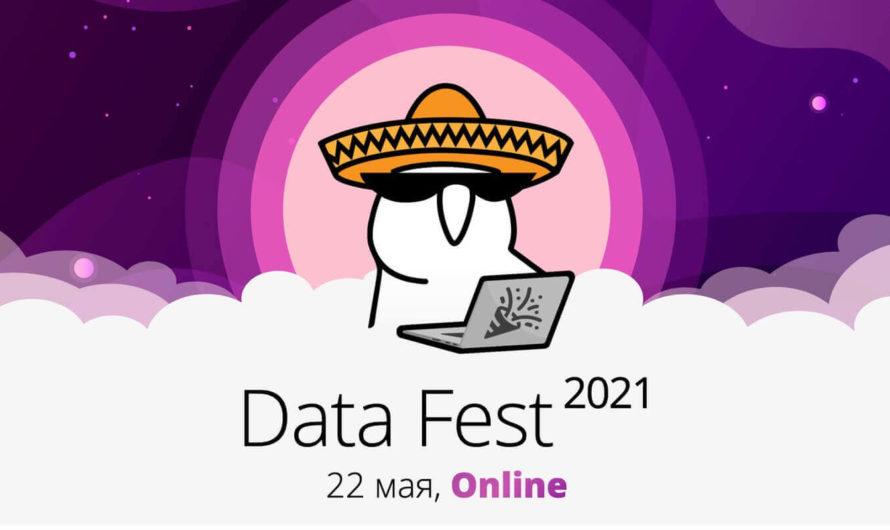 Data Fest 2021 — крупнейшая в Евразии бесплатная Data Science конференция