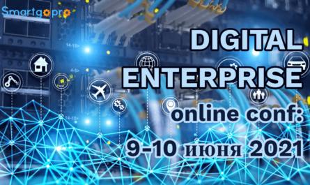 DIGITAL ENTERPRISE Online Conf