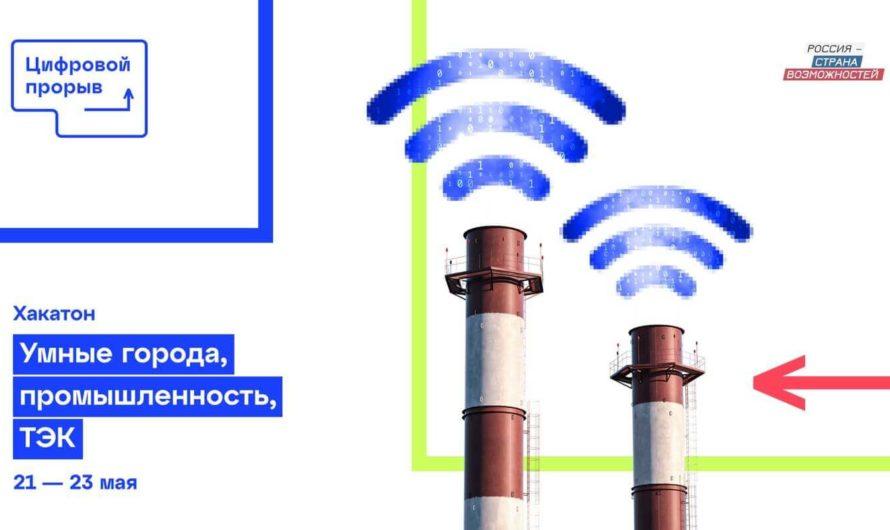 На Energomach-хакатоне «Цифрового прорыва» участникам предложат решить 8 кейсов