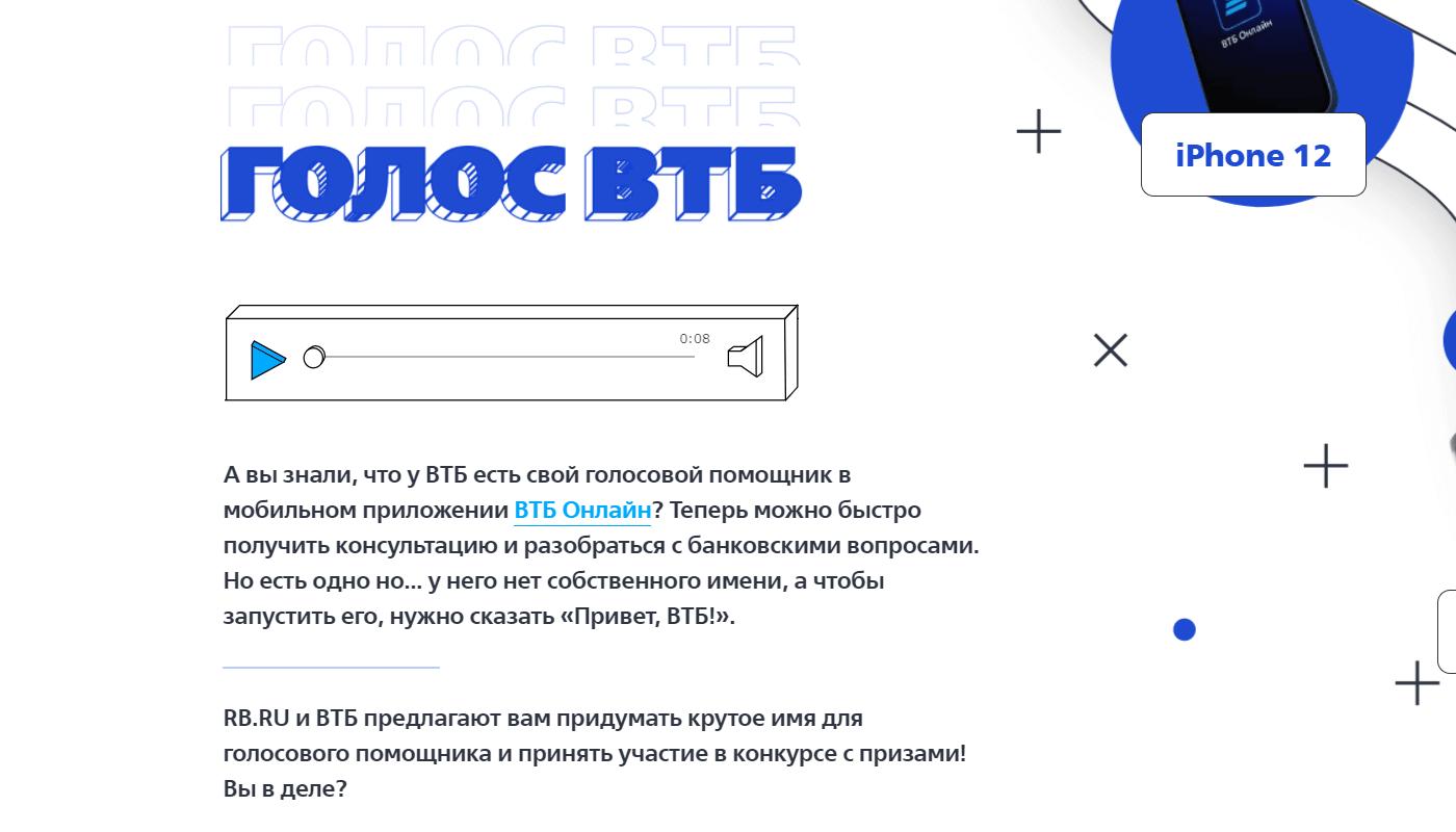 Голос ВТБ конкурс