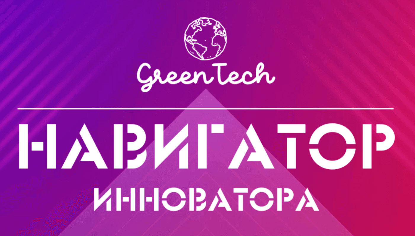 GreenTech Навигатор инноватора