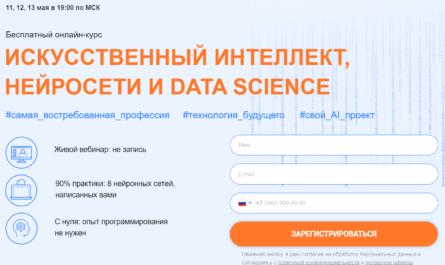 Интенсив ИИ, нейросети и data science