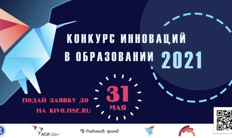 Конкурс инноваций в образовании 2021