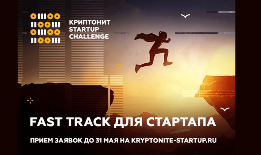Конкурс для технологических стартапов «Криптонит Startup Challenge»
