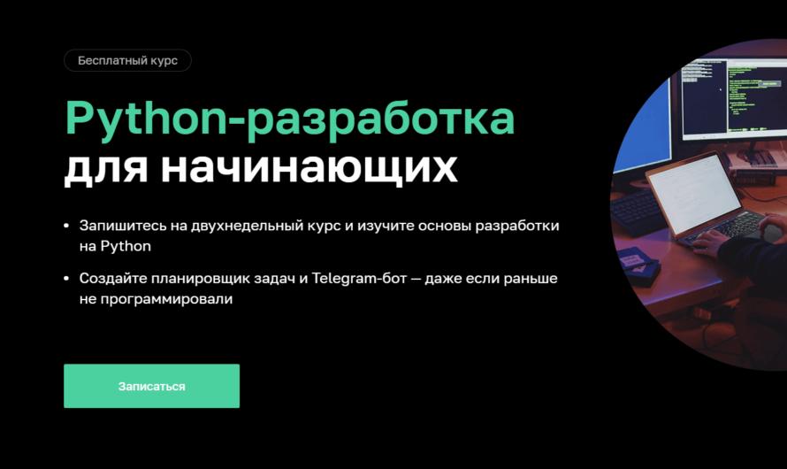Бесплатный онлайн-курс «Python-разработка для начинающих»