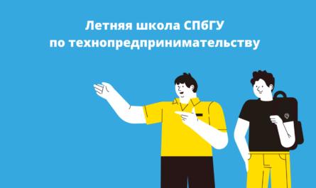Летняя школа СПбГУ по технопредпринимательству