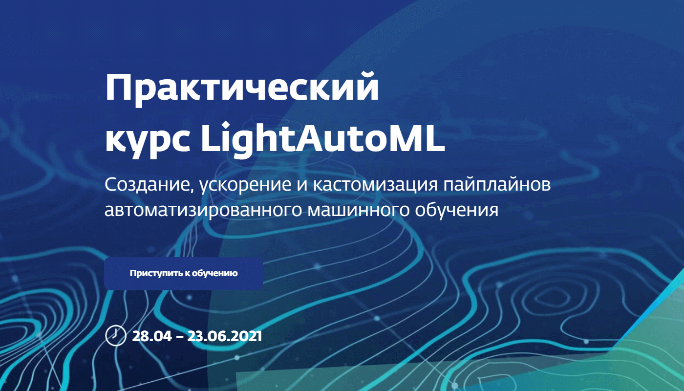 LightAutoML практический курс