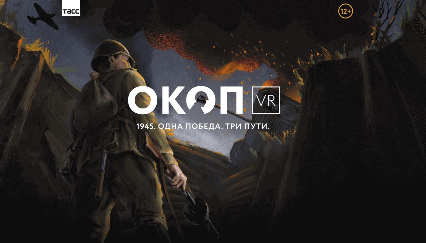 Окоп VR