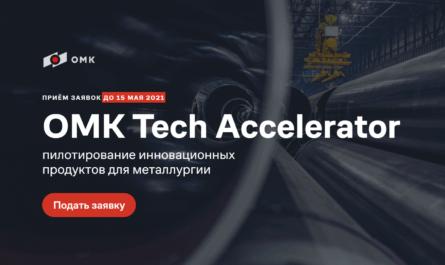 OMK Tech Accelerator
