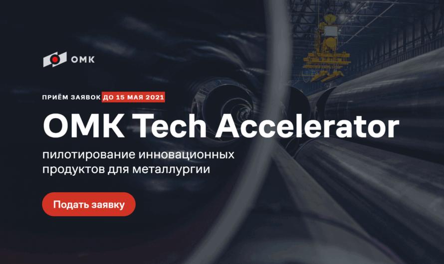 OMK Tech Accelerator — акселератор для технологических стартапов