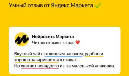 Отзывы на Яндекс.Маркете пишет нейросеть