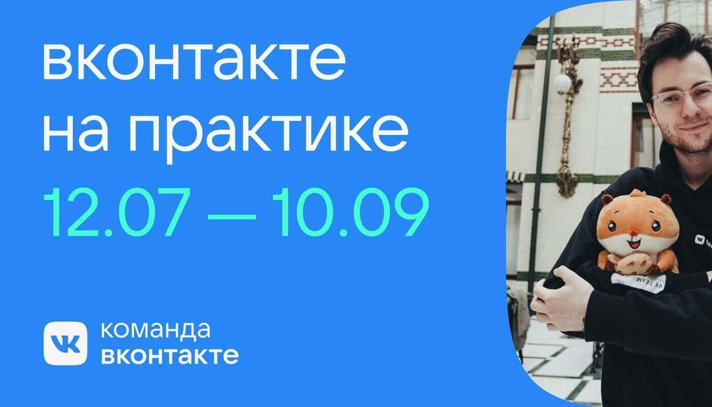 Программа стажировок «ВКонтакте на практике»
