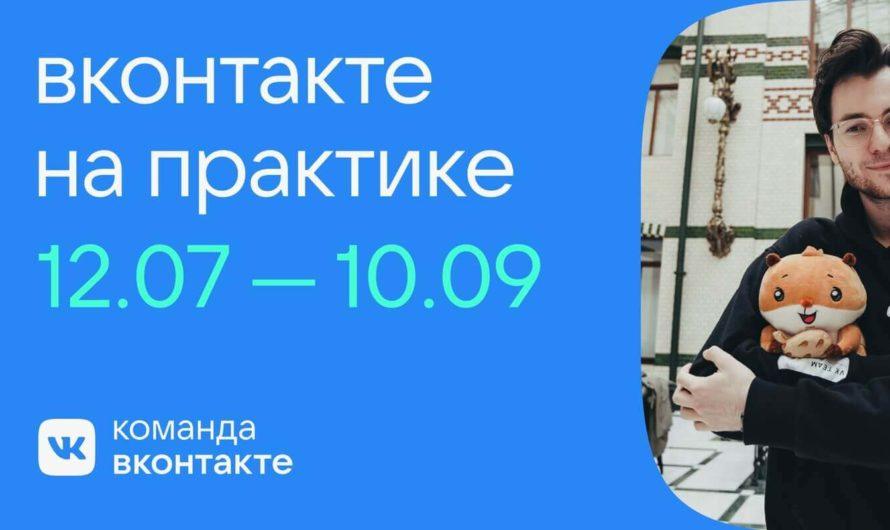 ВКонтакте приглашает таланты со всей России на свою программу стажировок