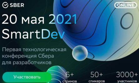 SmartDev 2021