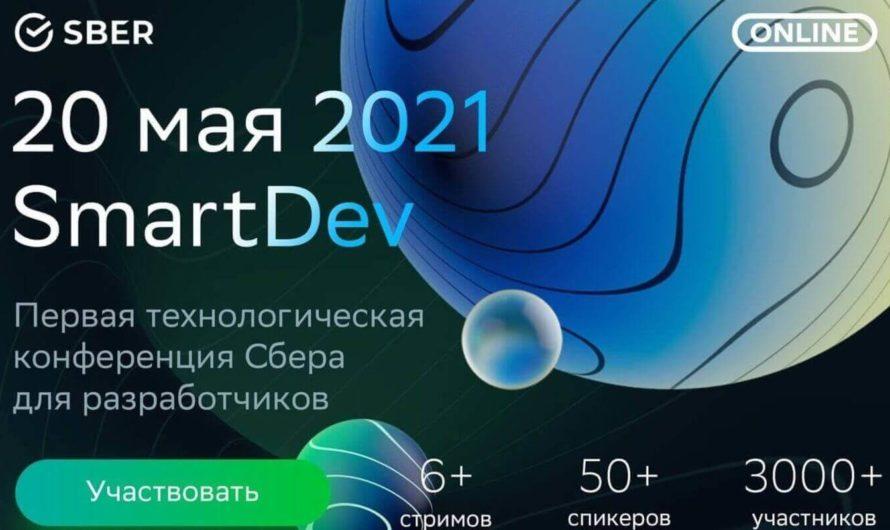 «SmartDev 2021» — первая технологическая онлайн-конференция Сбера