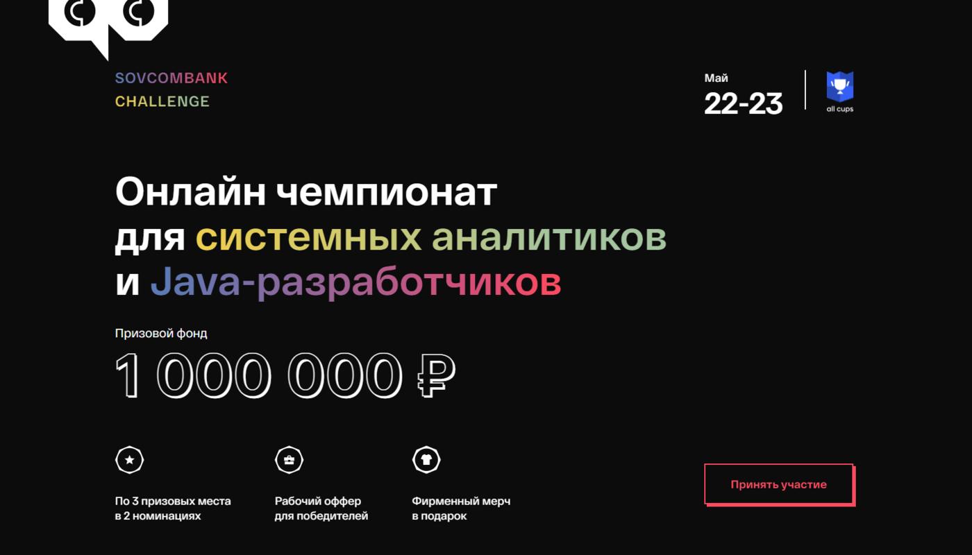 Sovcombank Challenge 2021