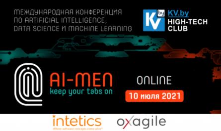 AI-MEN 2021