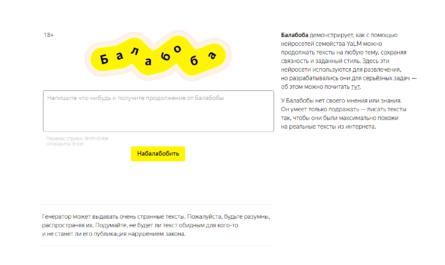 Балабоба Яндекс
