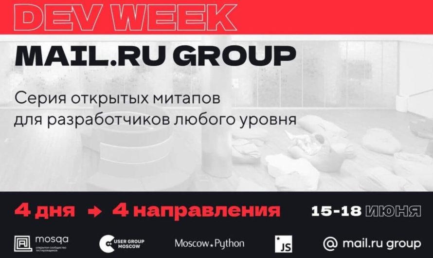 Dev Week Mail.ru Group — серия открытых онлайн-митапов для разработчиков любого уровня